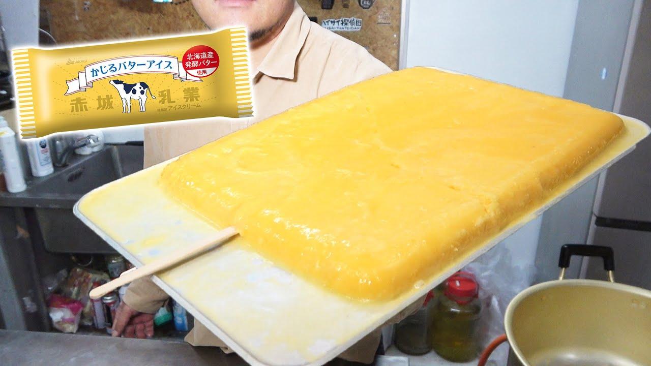 SNS話題沸騰の超濃厚かじるバターアイスを馬鹿げたサイズで再現挑戦!