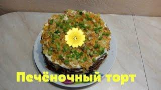 Печёночный торт! Любимый РЕЦЕПТ
