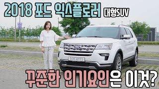 [리얼시승기] 대형 SUV '익스플로러'…꾸준한 인기 요인은 이것!