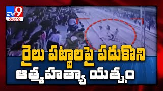 Depressed over mother's death, man tries ending life at Virar railway station, saved by RPF - TV9