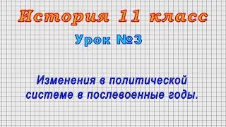 История 11 класс (Урок№3 - Изменения в политической системе в послевоенные годы.)