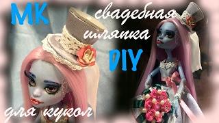 Как сделать свадебную шляпку для кукол. Как сделать шляпку для кукол  DIY