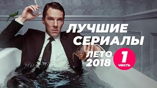Лучшие сериалы лета 2018. Часть 1