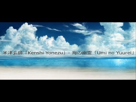 米津玄師「Kenshi Yonezu」-  海の幽霊「Umi No Yuurei」Lyrics Video (Jap/Rom/Eng)