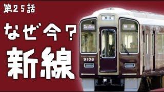 阪急電鉄が3つも新線を計画する理由
