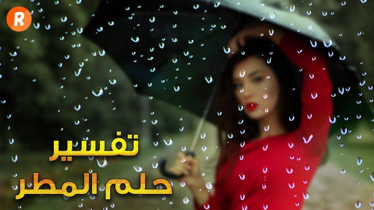 تفسير حلم المطر - ماذا يعني حلم المطر في المنام ؟ سلسلة تفسير الأحلام