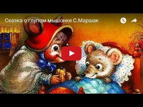 Маршак Сказка о глупом мышонке Сказки Всем