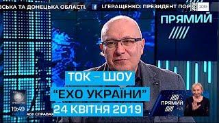 """Ток-шоу """"Ехо України"""" від 24 квітня 2019 року"""