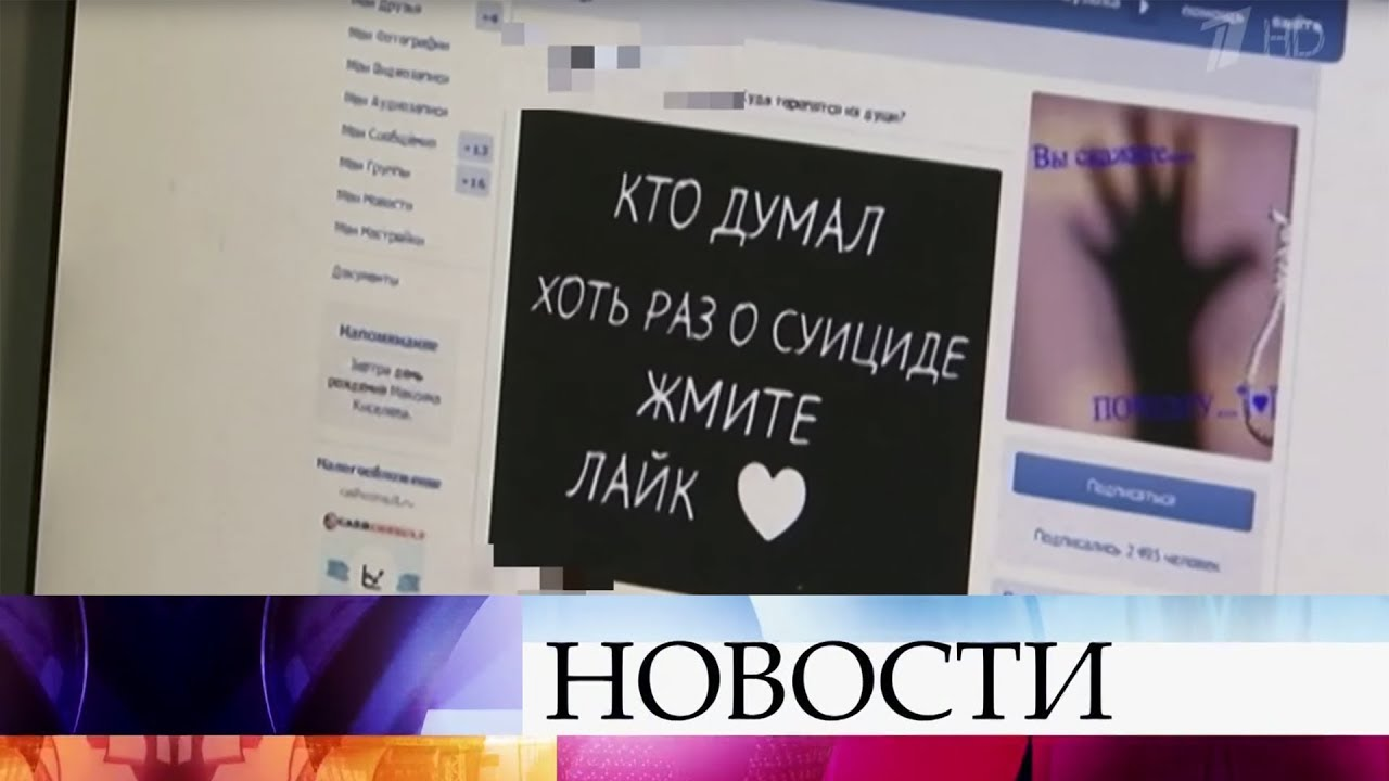 Госдума приняла во втором чтении законопроект о борьбе с опасными для детей сайтами.