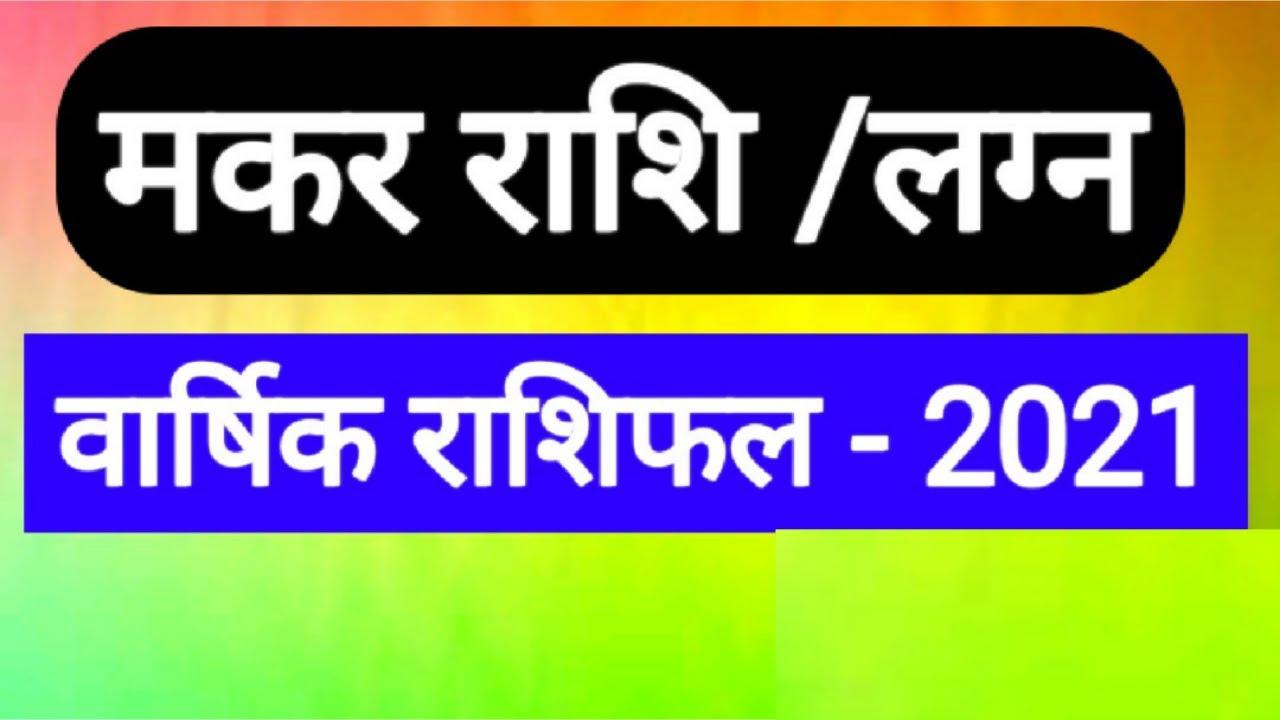 Makar Rashi 2021 Makar Rashi 2021 In Hindi Youtube