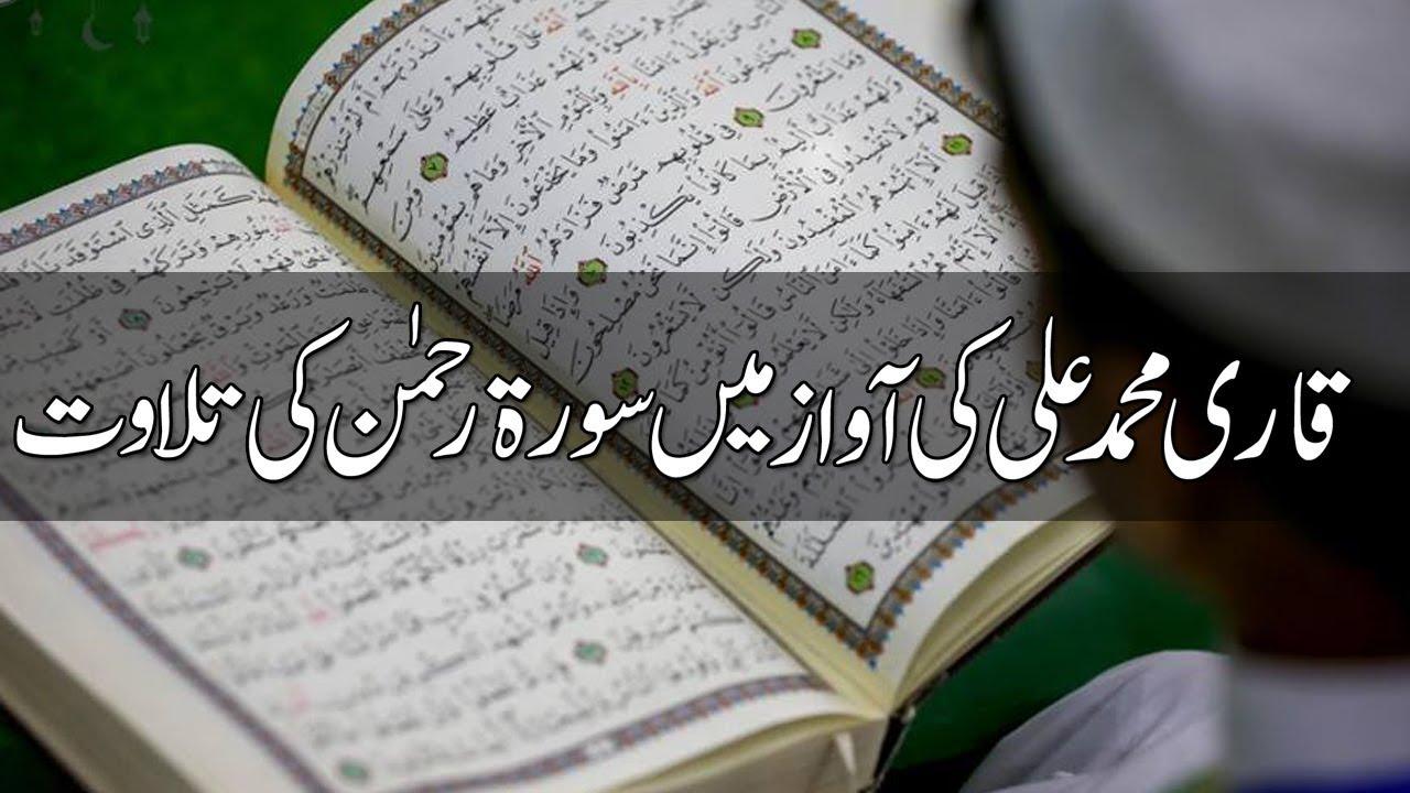 Surah Ar Rahman 2018 Beautiful Recitation The Holy Quran |Best Quran ...