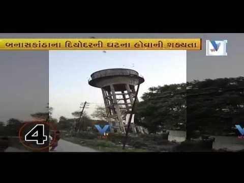 Water tank fall down due to rain video viral  Vtv