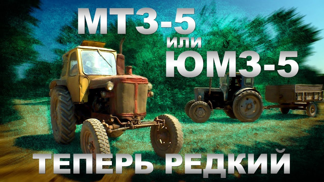 НАШЛИ РЕДКИЙ ТРАКТОР!!! МТЗ-5 или ЮМЗ 5 / Трактора и сельхозтехника СССР | Иван Зенкевич