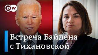 Встреча Тихановской и Байдена: в США услышали белорусов?