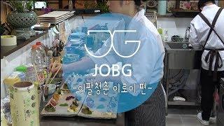 """창업지원팀 이팔청춘 일본식당 """"이로이""""…"""