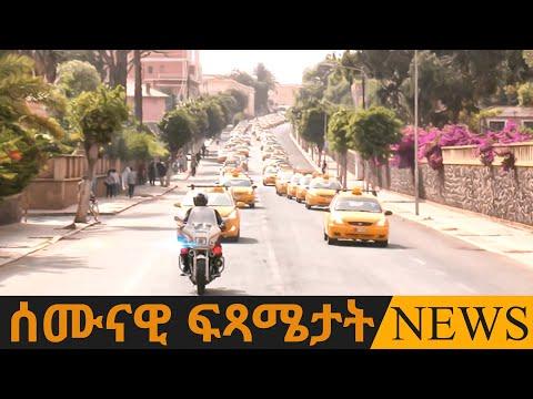 EMN NEWS ሰሙናዊ ፍጻሜታት -Monday, 21 June 2021 [ Eritrean Media Network ]