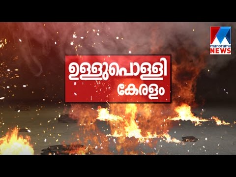 Special program on Kollam Temple Firework Explosion - Ullu Polli Keralam | Manorama News
