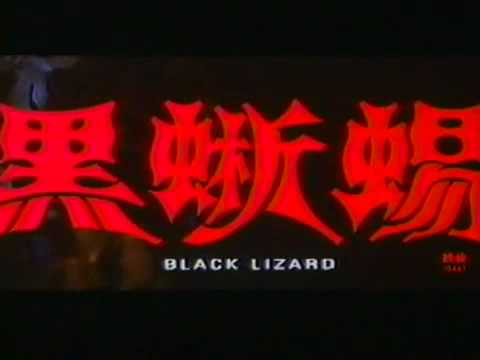 Black Lizard is listed (or ranked) 25 on the list List of All Movies Released in 1968