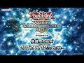 Streaming Final World Championship 2017 [Yu-Gi-Oh Duel Links]