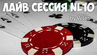Покер ВИДЕО - лайв сессия nl10. Школа покера Smart-Poker.ru(, 2015-07-01T16:57:18.000Z)