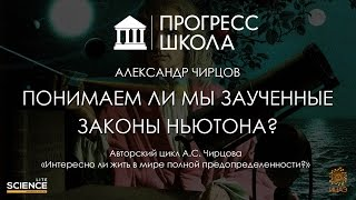 Александр Чирцов — Понимаем ли мы заученные законы Ньютона?