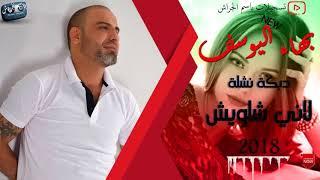 جديد بهاء اليوسف لاني شاويش 2018