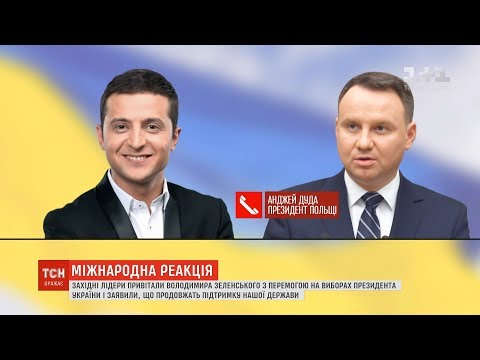 ТСН: Світові лідери і міжнародні організації вітають Володимира Зеленського з перемогою