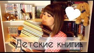 ● мои ДЕТСКИЕ КНИГИ ● книги ДЛЯ ДЕТЕЙ ●