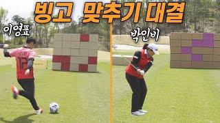 레전드 축구선수와 골프선수 중 누가 더 정확도가 좋을까…