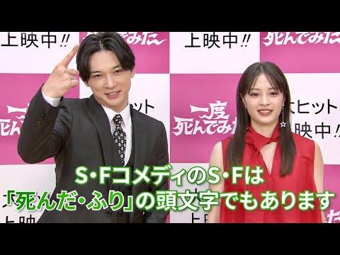 映画『一度死んでみた』BD&DVDコメント付き予告編