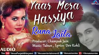 Runa Laila (Full Audio) | Yaar Mera Hassiya | Latest Punjabi Romantic Song 2018