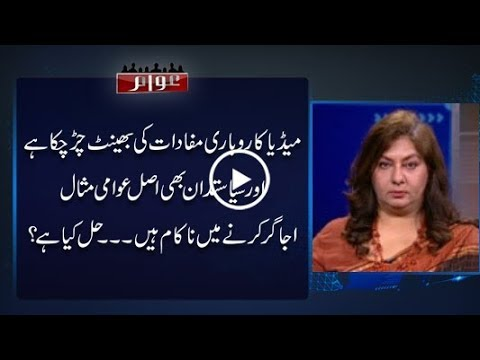 CapitalTV; Corporate interests of media hinder it to address real moral issuesAwaam 14 March 2018