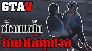 GTA V | ป๊อกแป๊ก รักษาได้ทุกโรค