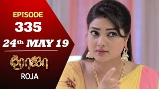 ROJA Serial | Episode 335 | 24th May 2019 | Priyanka | SibbuSuryan | SunTV Serial | Saregama TVShows