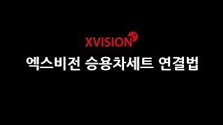 엑스비전 승용차세트 연결영상