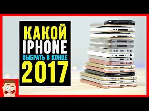 Download Youtube: Какой iPhone купить в конце 2017, чтобы НЕ ЖАЛЕТЬ?!