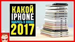 Какой iPhone купить в конце 2017, чтобы НЕ ЖАЛЕТЬ?!