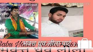 Pushpendra Shastri bhakt dhruv leela part 1