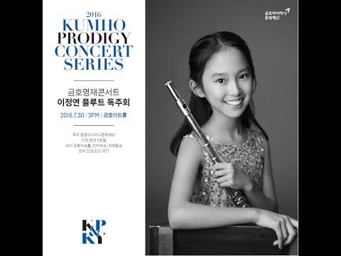 이정연 플룻: Kumho Prodigy Concert (금호영재콘서트), July 30, 2016 (Complete Show)