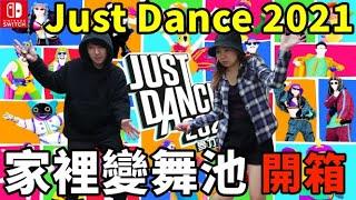 Just Dance 舞力全開2021 家裡就是我舞台!Nintendo Switch 開箱 遊戲心得|德德