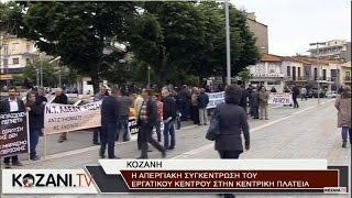 Η απεργιακή συγκέντρωση του Εργατικού Κέντρου Κοζάνης