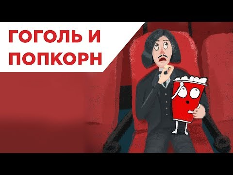 Гоголь и попкорн: смотри и ешь))
