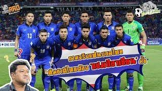 """ถามจริงแฟนบอลไทย ทีมชาติไทย ต้อง""""แชมป์อาเซียน"""" มั้ย ??  🤔 🤨"""