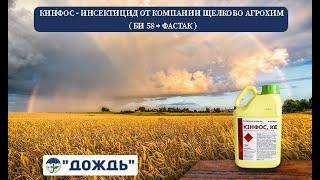 Кинфос Інсектицид компанії Щолково агрохім ( бі 58 + фастак )