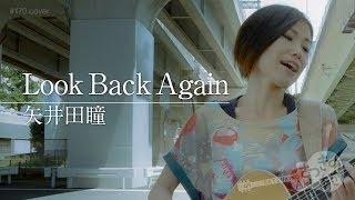 毎週更新!さつきのあき ちゃんねる☆ 矢井田瞳さんの『Look Back Again...