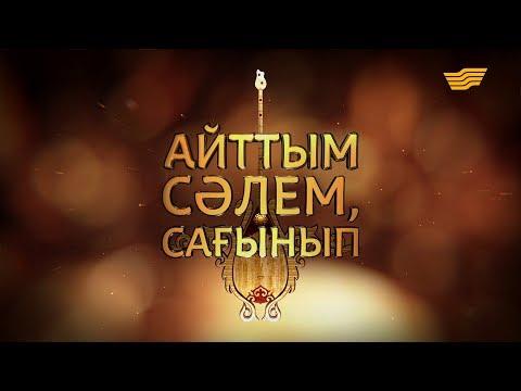 Рамазан Стамғазиевтің «Айттым сәлем, сағынып» атты шығармашылық ән кеші