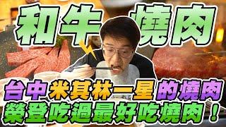 號稱燒肉天堂''台中''的米其林一星燒肉店!評價竟超越所有之前吃過的燒肉店?【摘星計畫】