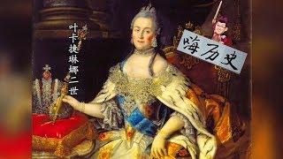 """她是俄国版""""武则天""""!袁腾飞解密叶卡捷琳娜二世——嗨历史64"""