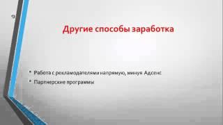 Школа Дмитрия Комарова по заработку в YouTube урок 4