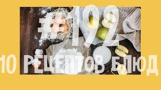 Bantest#192 : 10 рецептов блюд